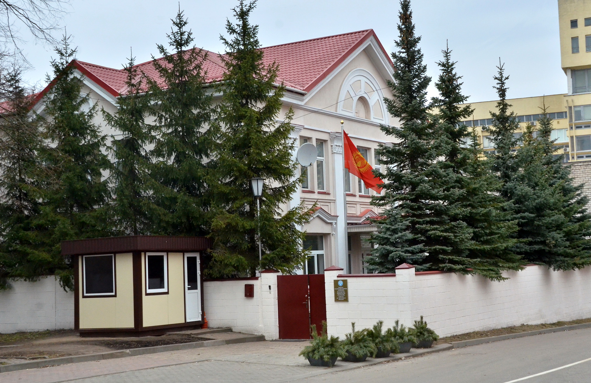 Embassy of the Kyrgyz Republic in the Republic of Belarus
